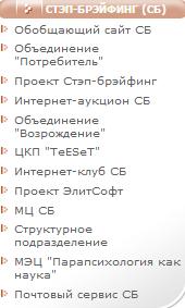 Организации и проекты СТЭП-БРЭЙФИНГА