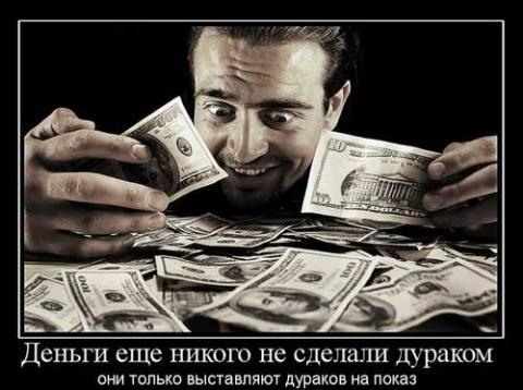Статусы про деньги
