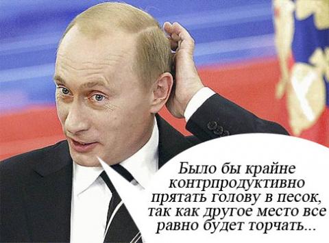 Фразы Путина без комплексов и цензуры