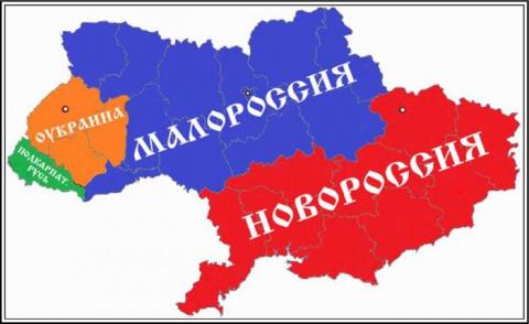 Александр Роджерс: Малороссия и хитрый план Путина