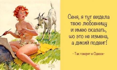 — Сеня, мы кто? — Мы из Одессы.