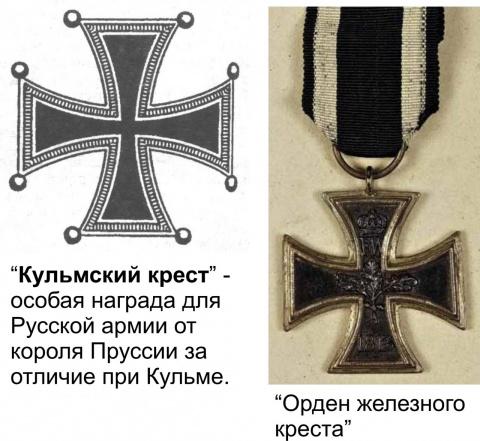Орден железного креста