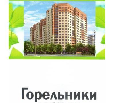 продам квартиру в Жуковском, ЖК Горельники