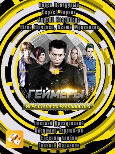 Геймеры (01-04 из 8) - (2012) SATRip