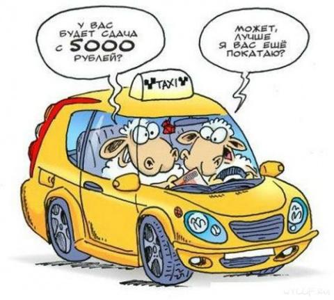 Таксист, женщины и президент