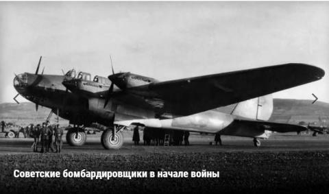Советские бомбардировщики в …