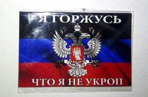 Переполох в бандеровском логове: Львов завалили символикой ДНР