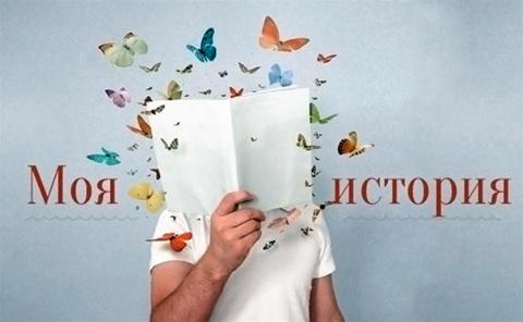 Жизненные истории, поднимающие настроение