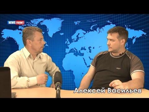 Алексей Васильев: Задача Порошенко — оторвать Украину от России