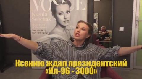 Ксения Собчак зачитала матер…