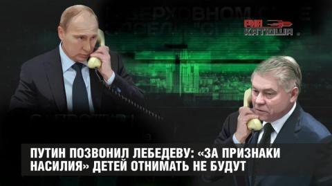 Путин позвонил Лебедеву: «за…