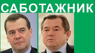Сергей ГЛАЗЬЕВ - МЕДВЕДЕВ игнорирует ПУТИНА? (Май 2017)
