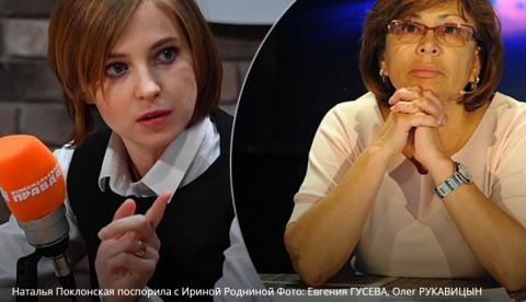 Ирина Роднина – Наталье Поклонской: «Николай Второй предал народ»