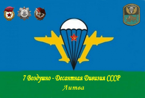День 7 гвардейской Воздушно - Десантной Дивизии