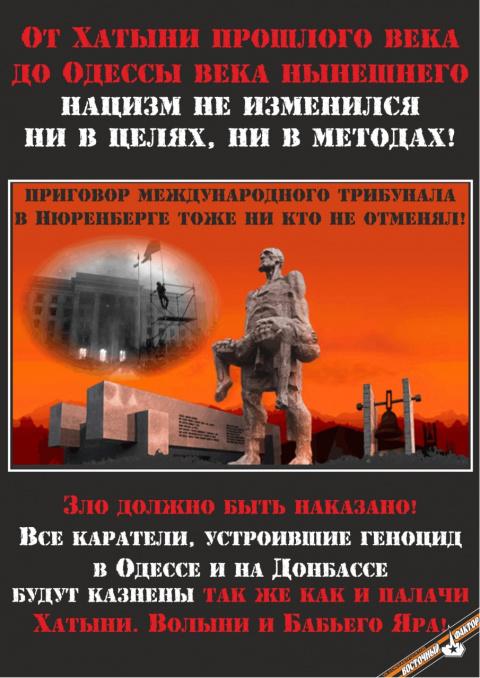 НАРОДНЫЙ ТРИБУНАЛ | Каратели перешли все допустимые границы, устроив геноцид украинского народа и развязав настоящую гражданскую войну на Украине