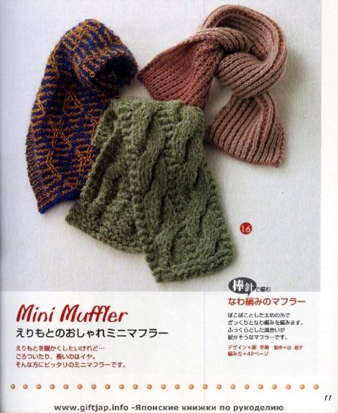 Шарфики от японского журнала Ондори