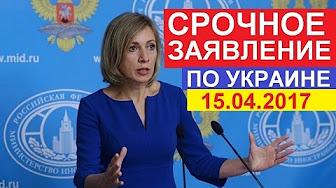 CPOЧHOE 3AЯBЛEHИE ПО УКРАИНЕ МИД РОССИИ – Мария Захарова – 15.04.2017
