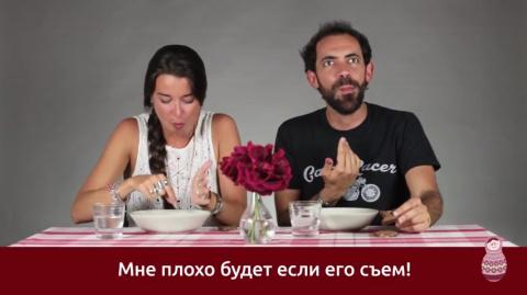 Им русская кухня поперек гор…