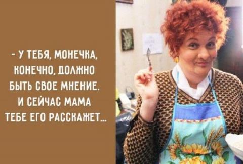 О еврейской маме...
