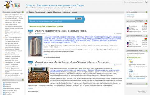 Сайт поиска и электронной почты Гродно