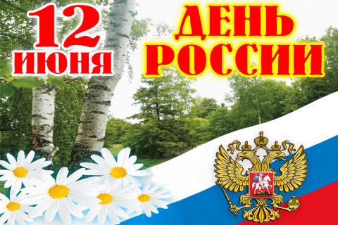 Донецк – День России
