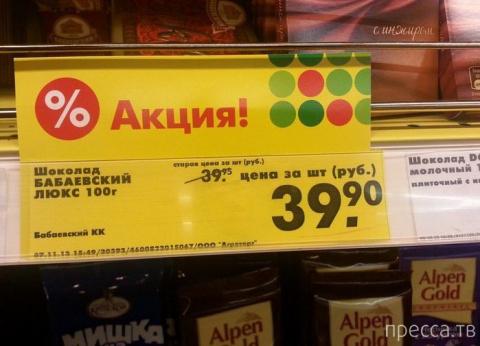 Как не попадаться на маркетинговые уловки...