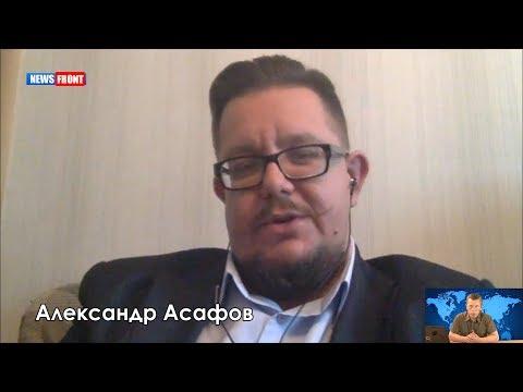 Государство «Украина» давно исчезло из реальности — Александр Асафов