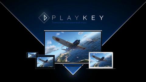 Playkey бесплатно