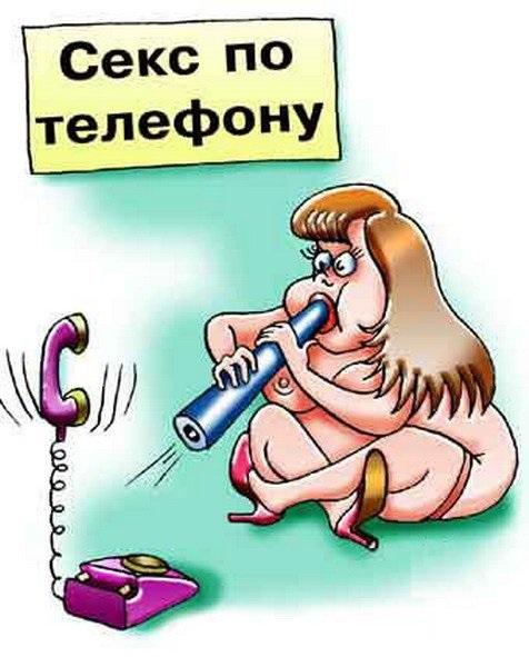 Секс по телефону. ))