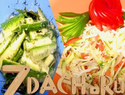 Салат «Витаминный» и малосол…