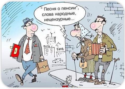 Депутатские пенсии шокируют …