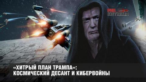«Хитрый план Трампа»: космич…