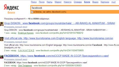 «Яндекс» покажет посты пользователей Facebook