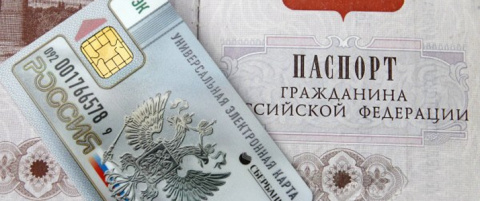 Электронный паспорт или электронная авантюра?