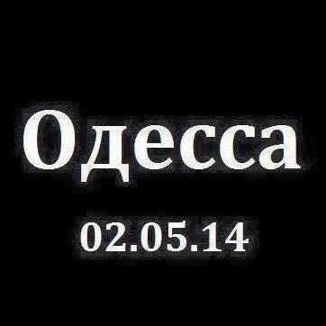 День когда исчезла Украина.