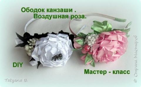 МК Ободок с воздушной розой