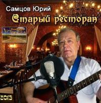 Юрий Самцов