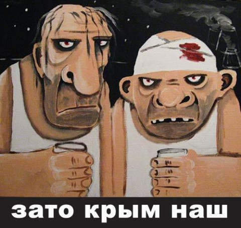 Чтобы от Крыма тошнило
