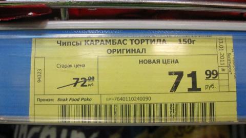 Как вы относитесь к таким МЕГА скидкам?)