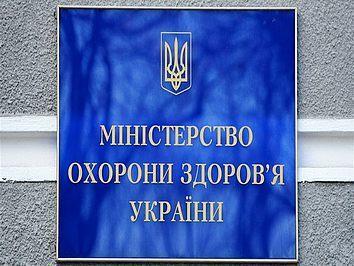 В Минздраве Украины назвали …