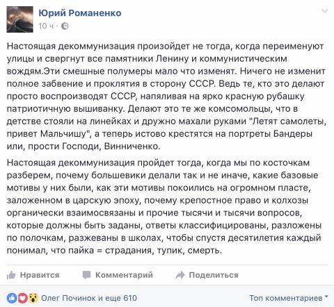 Прибыльная декоммунизация. Юлия Витязева
