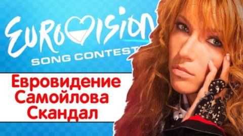 Казус с певицей Юлией Самойловой изменил правила Евровидения