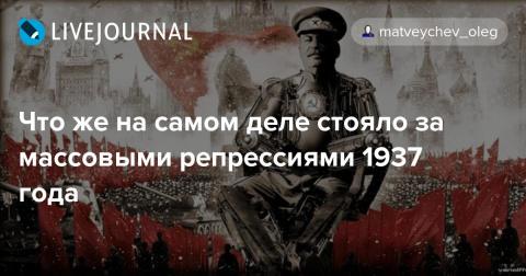 Что же НА САМОМ ДЕЛЕ стояло за массовыми репрессиями 1937 года