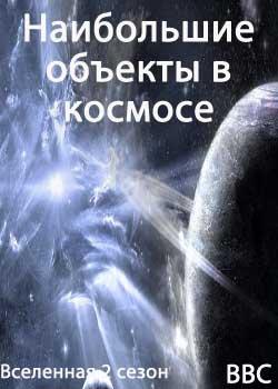 Наибольшие объекты в космосе.