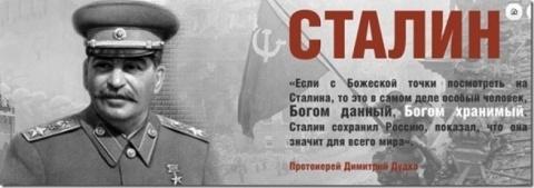 Я- СТАЛИНИСТ. О стеснительных сталинистах.