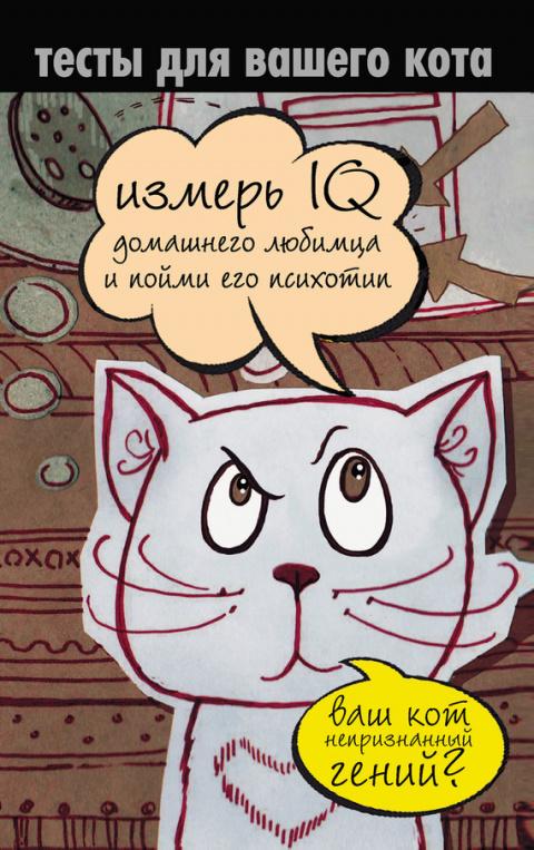 Тесты для вашего кота. Пройд…