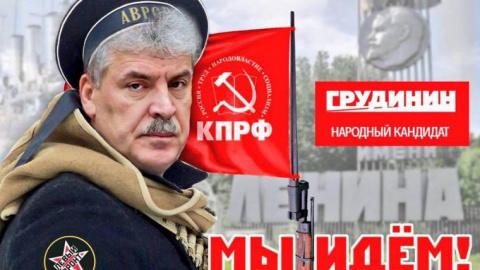 Сторонник Грудинина «призвал» украинского националиста Бандеру на помощь кандидату от КПРФ