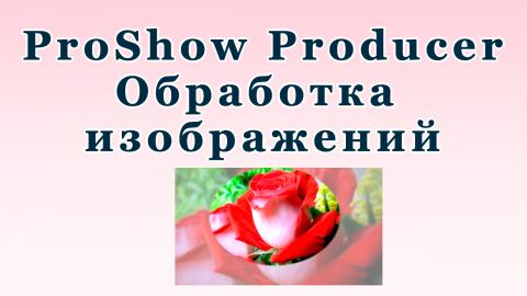 Как сделать виньетку. Обработка изображений в программе для слайд шоу ProShow Producer.