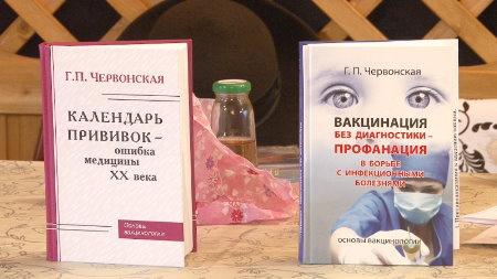 Вирусолог Галина Червонская. Проблемы вакцинологии
