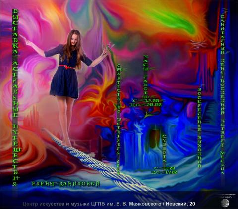 """""""Астральные путешествия"""" Елены Даниловой. Вызов или новое лицо в вечном диалоге искусства..."""